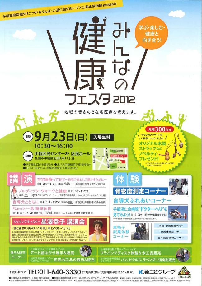 健康フェスタ2012チラシ.jpg