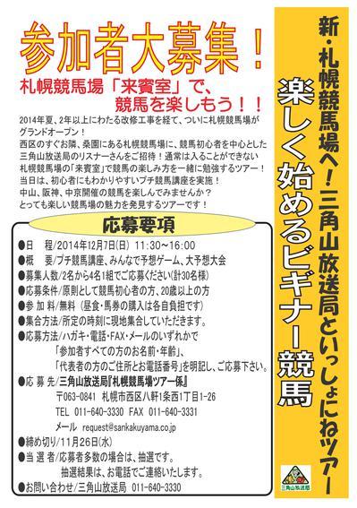 2014JRAツアー募集チラシ_01.jpg