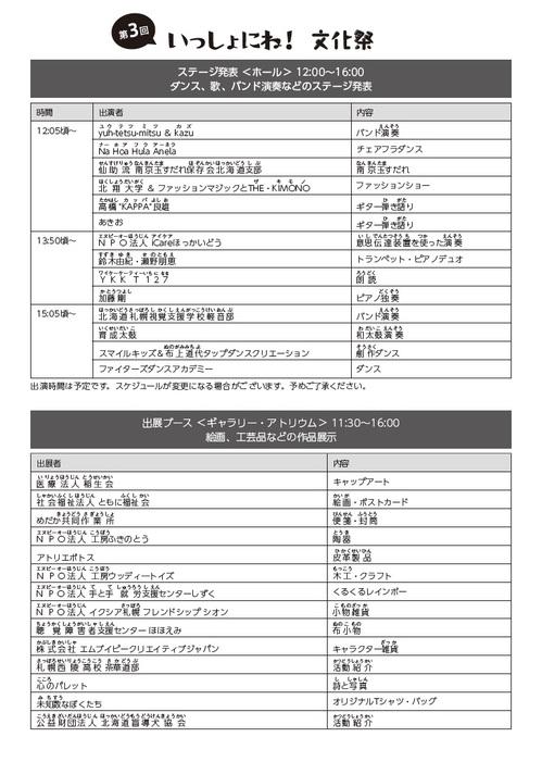 開催チラシ裏_最終稿.jpg