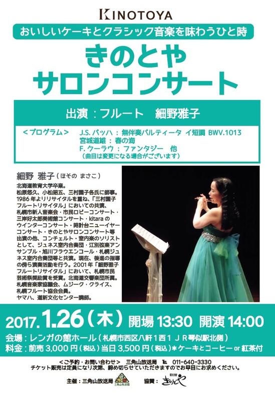 20170126きのとやコンサート_チラシ(1207).jpg