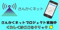 さんかくネットバナー_新.jpg