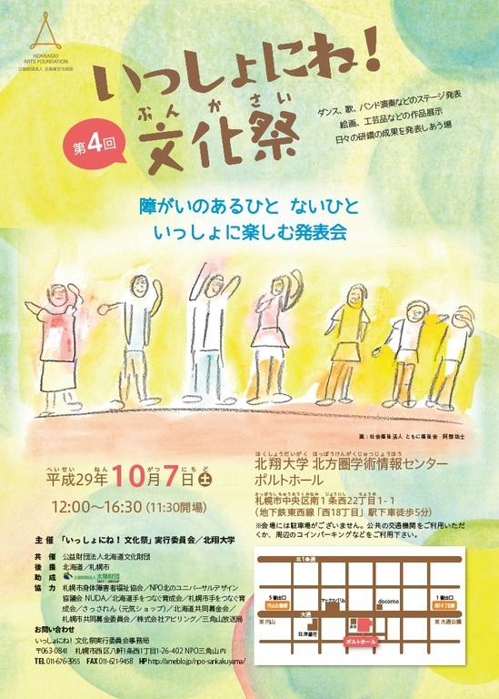 第4回いっしょにね!文化祭チラシ_表(HP).jpg