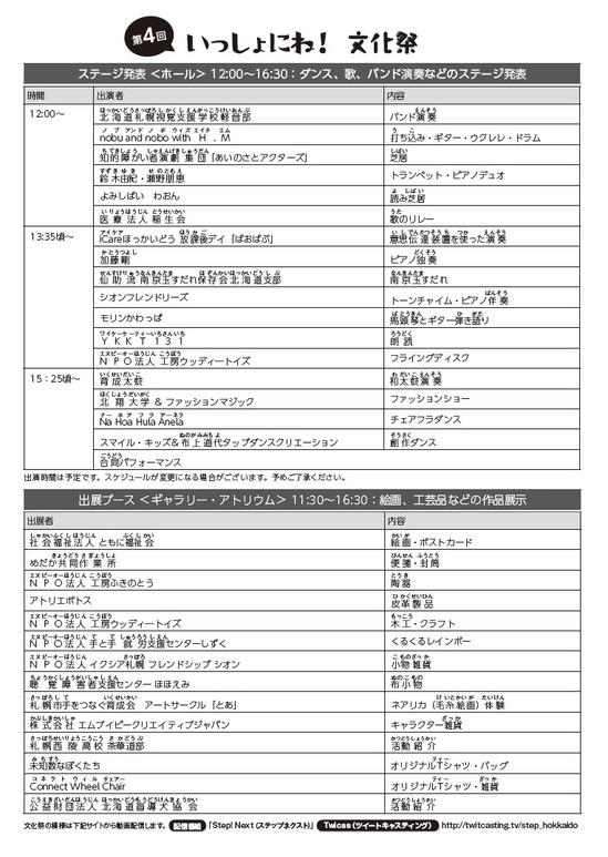 第4回いっしょにね!文化祭チラシ_裏(HP).jpg