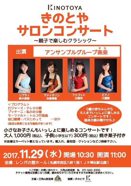 20171129きのとやサロンコンサートチラシ_HP.jpg