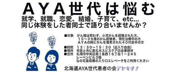 20200326アヤキタ坪田さま.jpg