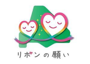 20201001北海道対がん協会リボンの願い.jpg