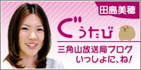 田島美保 ぐうたび三角山放送局ブログ