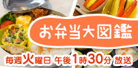 ジェイ・アール生鮮市場お弁当大図鑑