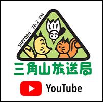 三角山放送局 You Tubeチャンネル