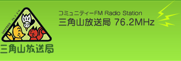 コミュニティーFM 三角山放送局