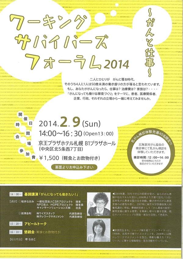 サバイバーズ2014チラシWEB②.jpg