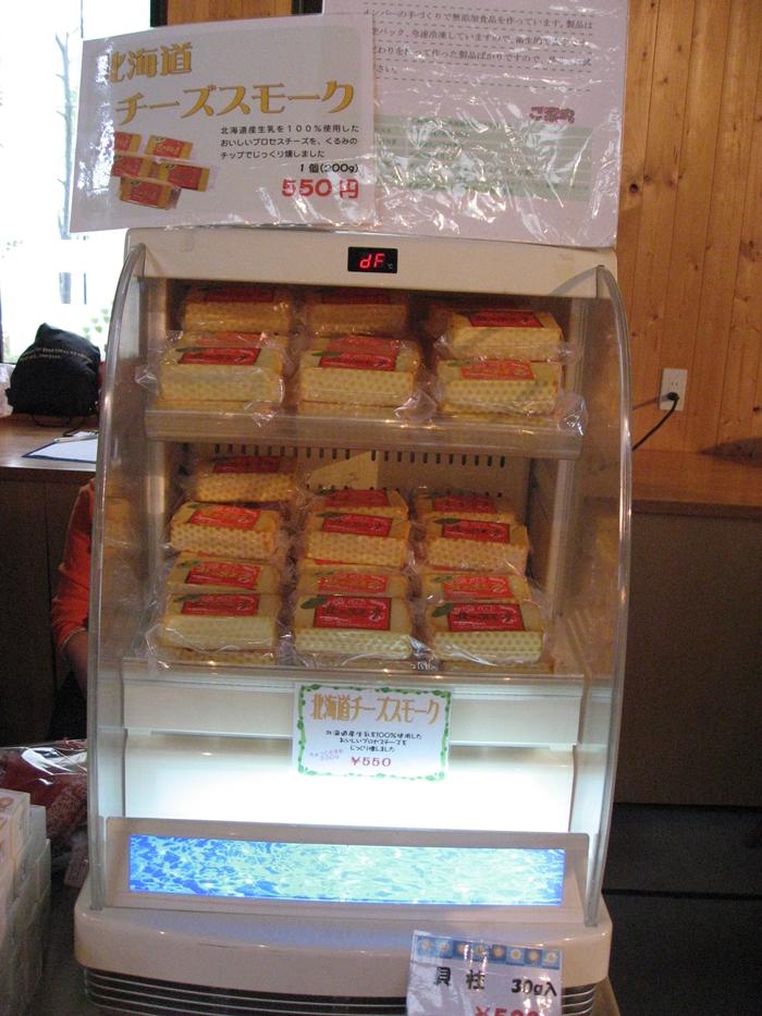 スモークチーズ.JPG
