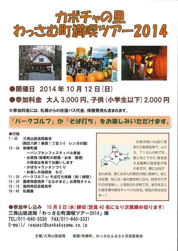 ツアー2014WEB.jpg