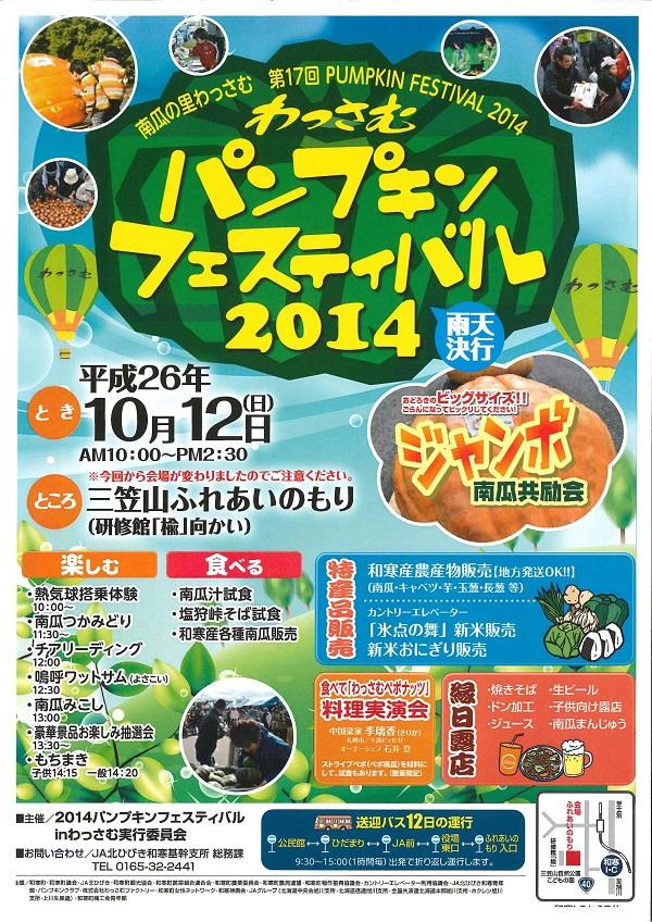 パンプキンフェス2014.jpg