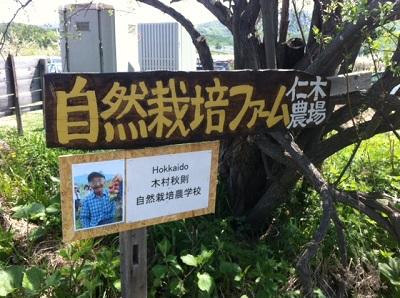 軽・仁木農場看板.jpg