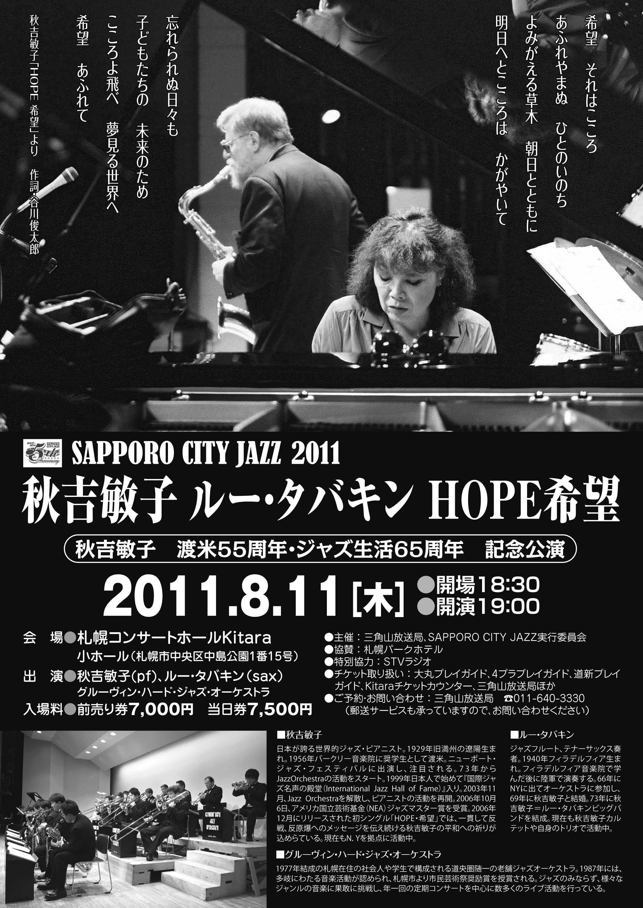 2011秋吉チラシ.jpg