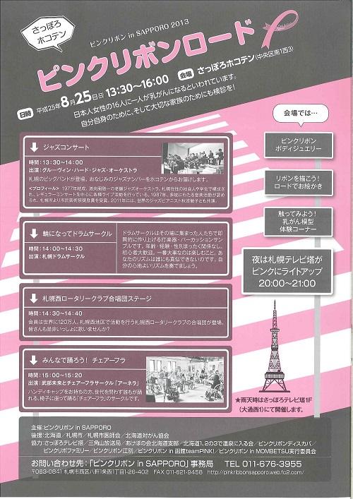 2013ロードチラシ軽.jpg
