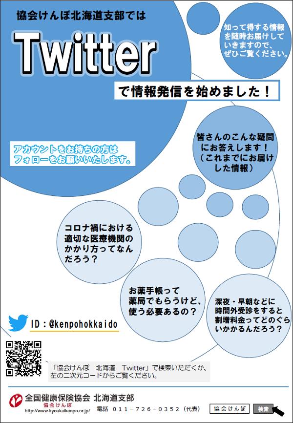 20201203協会けんぽ.png