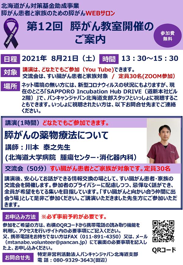 20210715パンキャン北海道.png