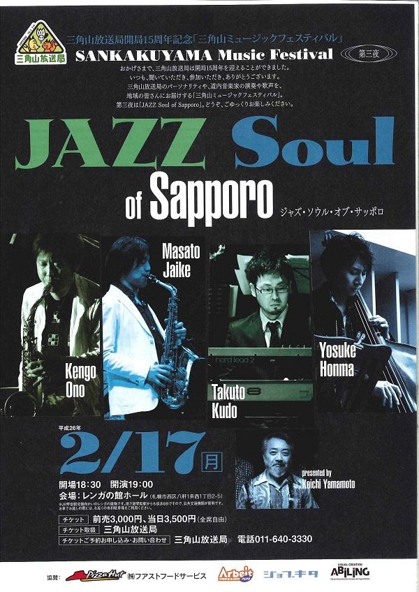 HPアップ用チラシ Jazz Soul in Sapporo チラシ.jpg