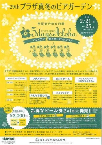 WEB用チラシ2011改.jpg