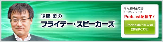 遠藤乾・吉田徹のフライデースピーカーズ