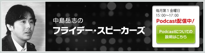 中島岳志のフライデースピーカーズ