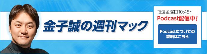 北海道日本ハムファイターズ金子誠の週刊マック